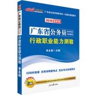 2016广东省公务员录用考试专业教材:行政职业能力测验