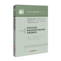 中国经济文库.应用经济学精品系列 二 劳动供求匹配、就业适度增长与城乡经济均衡发展研究