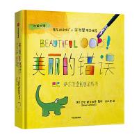 巴尼·萨尔茨堡创意游戏书:美丽的错误