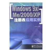 Windows 9X/Me 2000/XP注册表应用实例