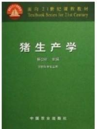 猪生产学 (內容一致,封面、印次、价格不同,统一售价,随机发货)