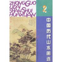 中国历代山水画选2