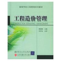 工程造价管理(修订版)