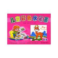 儿童彩色水笔画:动物