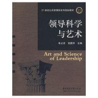 领导科学与艺术