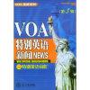 VOA特别英语新闻NEWS附特别英语词汇(第3辑)