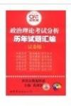 政治理论考试分析历年试题汇编(试卷版)