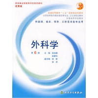 外科学(第6版)(内容一致,印次、封面或原价不同,统一售价,随机发货)