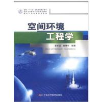 空间飞行器设计专业系列教材--空间环境工程学
