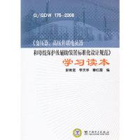 Q/GDW 175-2008《变压器、高压并联电抗器和母线保护及辅助装置标准化设计规范》学习读本