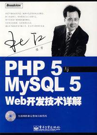 PHP 5与MySQL 5 Web 开发技术详解(含光盘)