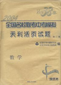 天利38套:2004全国名校联考中考模拟天利活页试题第二辑--数学