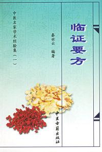 中医名家学术经验集(一)——临证要方