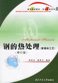 钢的热处理:原理和工艺(修订版)