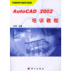 AutoCAD2002培训教程