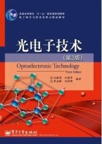 光电子技术-(第3版)(内容一致,印次、封面或原价不同,统一售价,随机发货)
