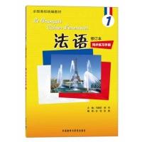 法语1(修订本)同步练习手册