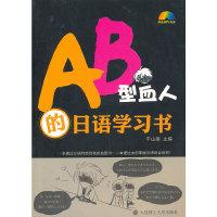 AB型血人的日语学习书