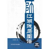 江湖残局图谱-三