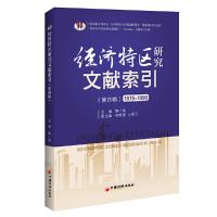 经济特区研究文献索引.第4辑:1978~1990