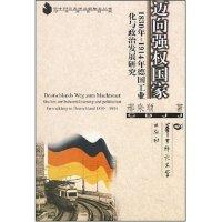 迈向强权国家(1830年-1914年德国工业化与政治发展研究)(华中师范大学出版基金丛书)