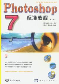 Photoshop 7标准教程(第二版)