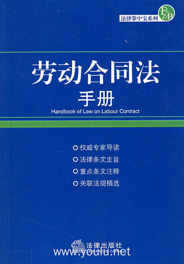 劳动合同法手册(17)