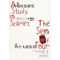 福尔摩斯探案全集1——暗红色研究·四个人的签名(插图版·全译本)