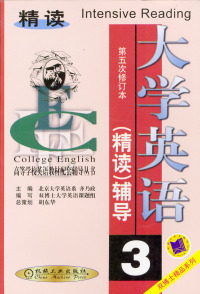 大学英语精读辅导 3(第五次修订本)