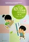 幼儿卫生保健学习与指导-(第二版)