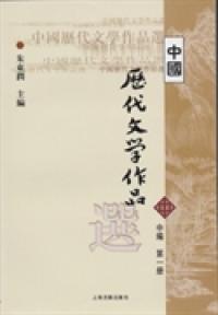中国历代文学作品选中编(第一册)