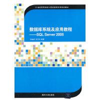 数据库系统及应用教程——SQL Server 2008