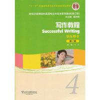 写作教程(第2版)学生用书(4)(修订版)