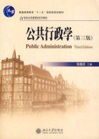 公共行政学(第三版)