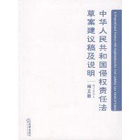 中华人民共和国侵权责任法草案建议稿及说明