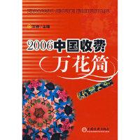 2006中国收费万花筒
