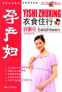 孕产妇衣食住行百事问/现代女性健康丛书