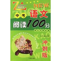 中考语文阅读100分(冲刺版)