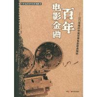 百年电影金曲:口口传唱的中国优秀电影歌曲精粹