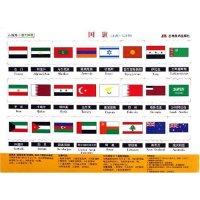 国旗(亚洲+大洋洲亚洲)/小拇指智力拼摆(小拇指智力拼摆)