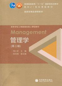 管理学(第三版(内容一致,印次、封面或原价不同,统一售价,随机发货)