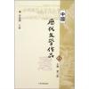 中国历代文学作品选(上编)(第二册)(内容一致,印次、封面或原价不同,统一售价,随机发货)