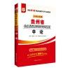 2016年贵州省公务员考试用书:申论