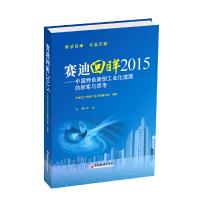赛迪回眸2015——中国特色新型工业化道路的探索与思考