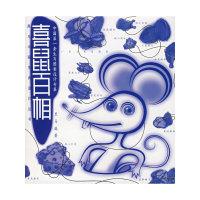 喜鼠百相 黑马中国生肖设计丛书
