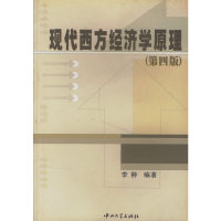 现代西方经济学原理(第四版)
