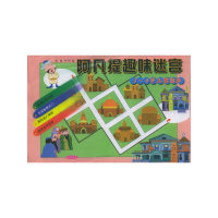 阿凡提趣味迷宫(3-4岁儿童适用)