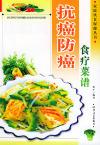 家庭饮食保健丛书(全套共26册)