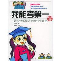 我能考第一.4.轻松快乐学语文的40个妙招