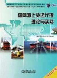 国际海上货运代理理论与实务:2010年版(内容一致,印次、封面或原价不同,统一售价,随机发货)